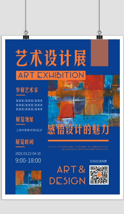 简约艺术设计展览活动宣传海报