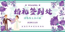 浪漫清新婚礼签到处背景展板