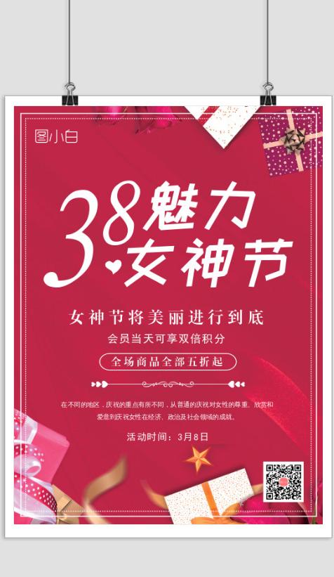 三八女神节节日促销海报