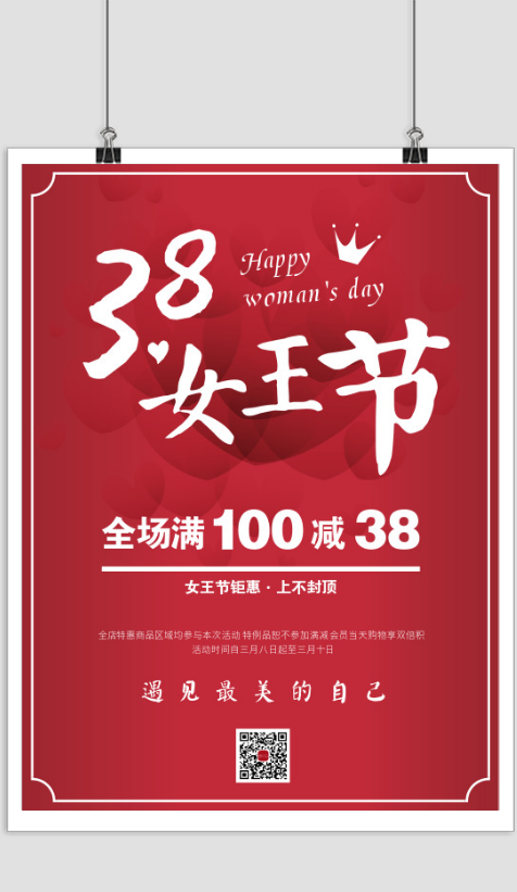 38女王节女神节活动促销海报