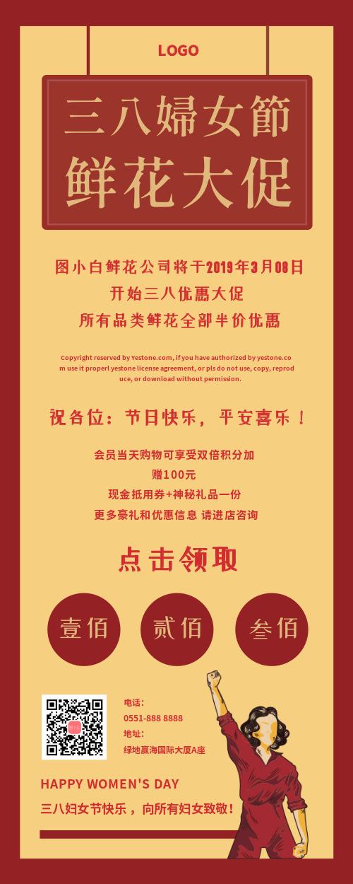 复古风格三八妇女节活动手机海报