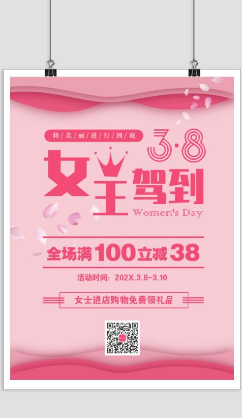 粉色38女王节女神节促销海报