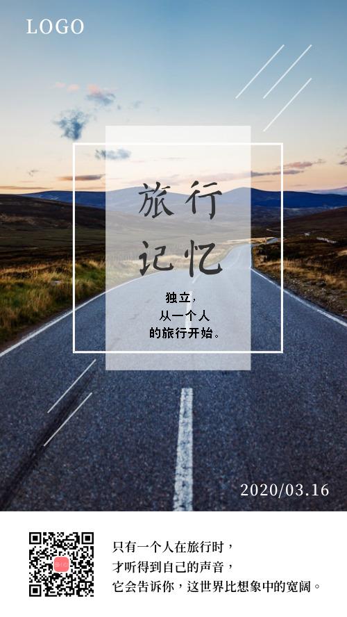 一个人的旅行记录