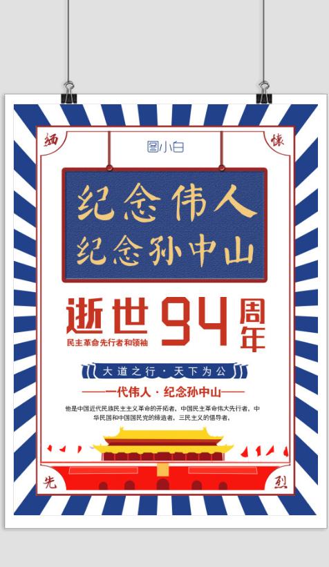 纪念孙中山宣传海报