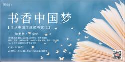 传统文化读书宣传展板