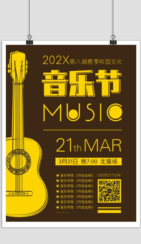 简约春季校园文化音乐节海报