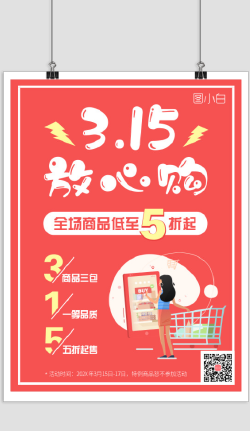 315消费者权益日活动促销海报