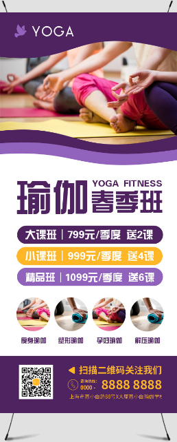 健身塑形瑜伽班招生展架