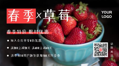 简约春天水果草莓横版海报