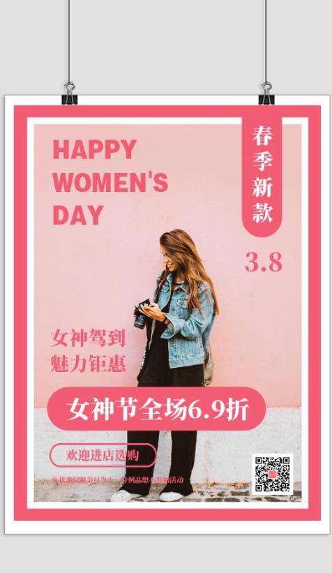 38女神节春季新款服饰促销海报