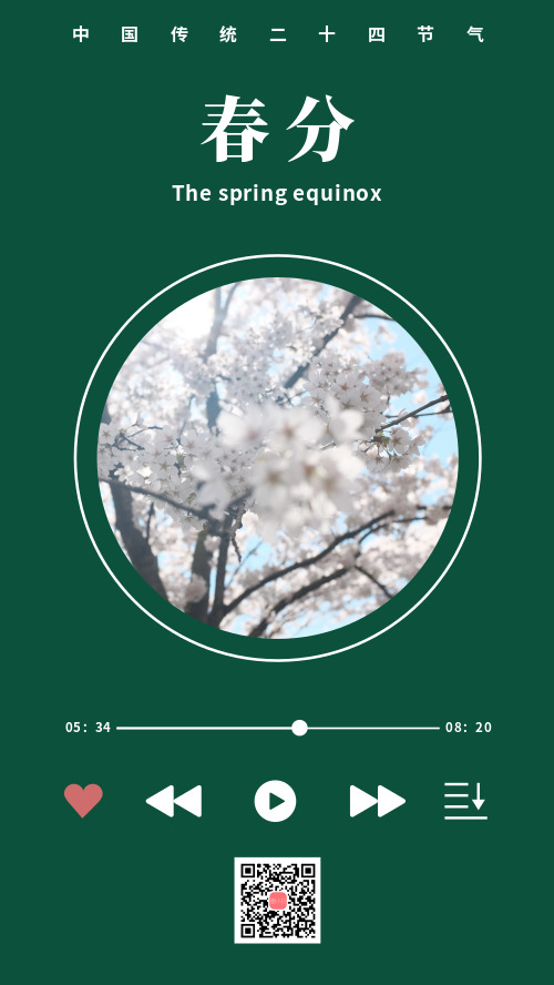 简约文艺春分节气手机海报