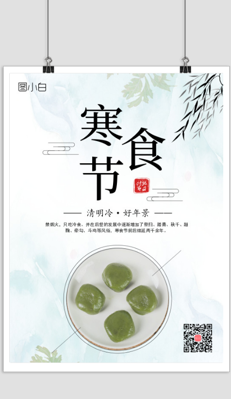 清明寒食节宣传海报
