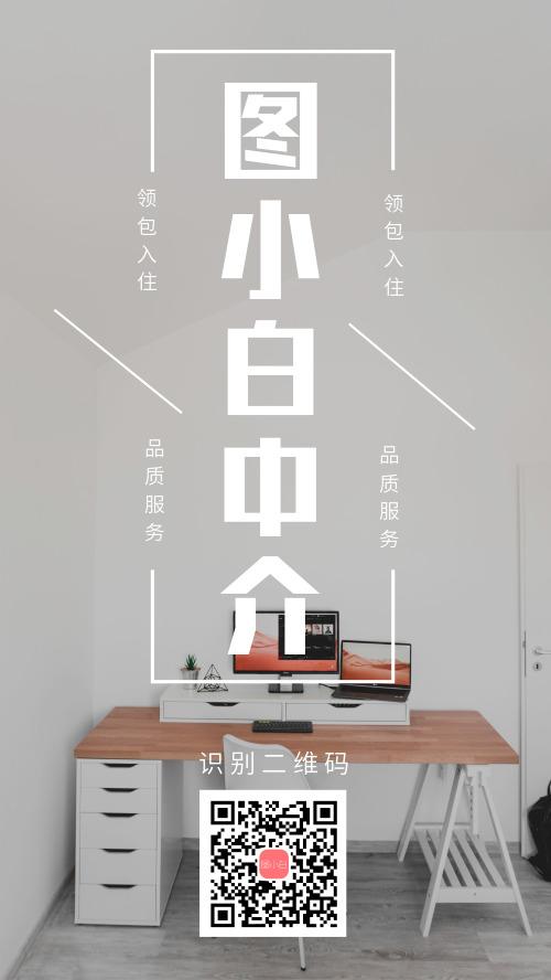 简约图文图小白中介手机海报