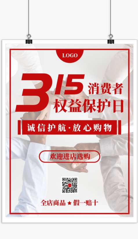 315消費者權益保護日宣傳海報
