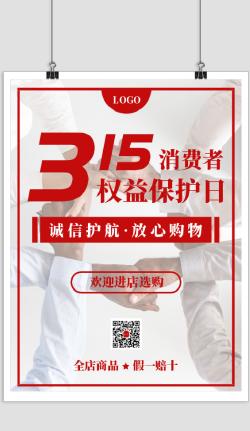 315消费者权益保护日宣传海报
