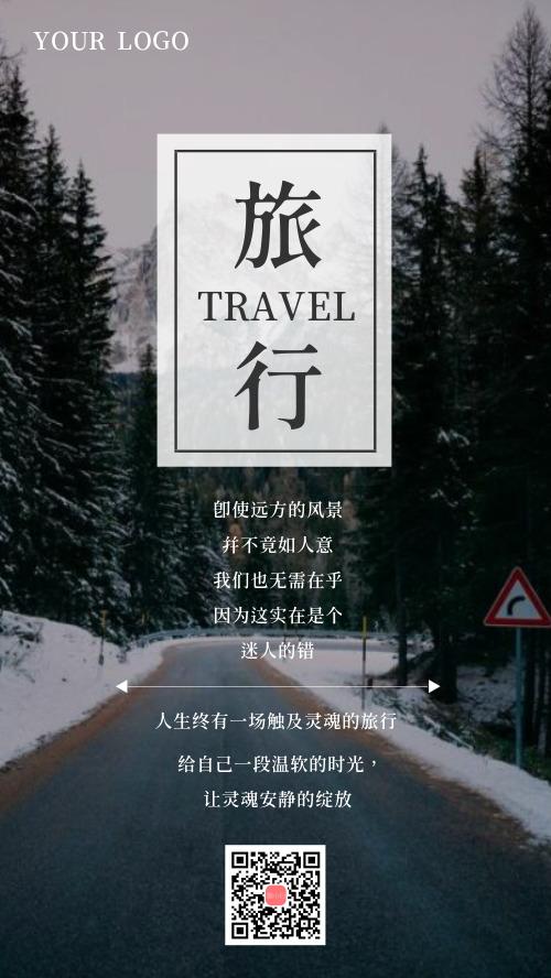 简约旅行心情手机海报