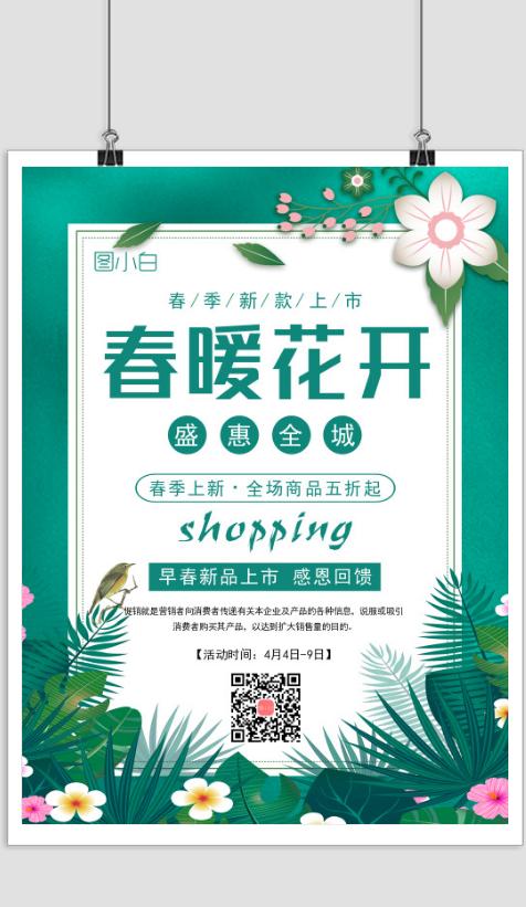 绿色春季促销宣传海报