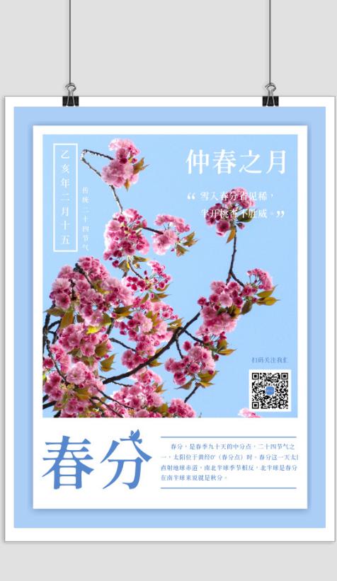 小清新二十四节气之春分海报