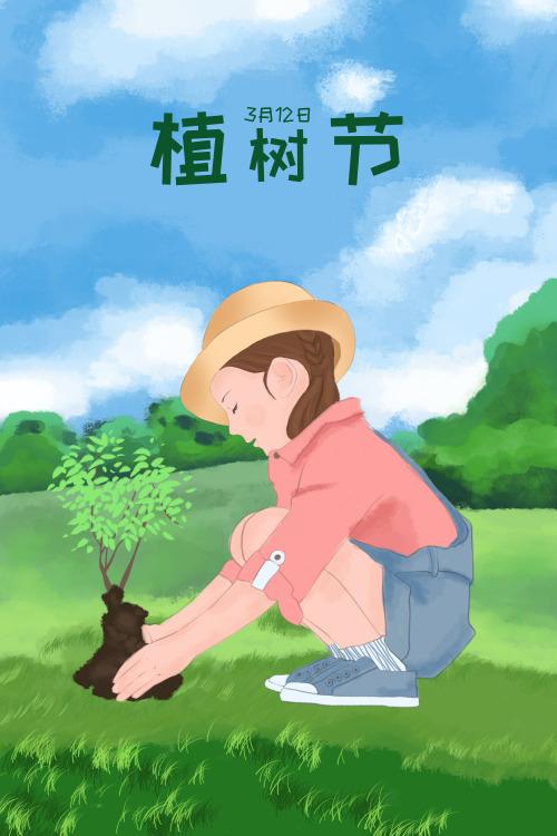 小清新植树节种树的小女孩竖版插画