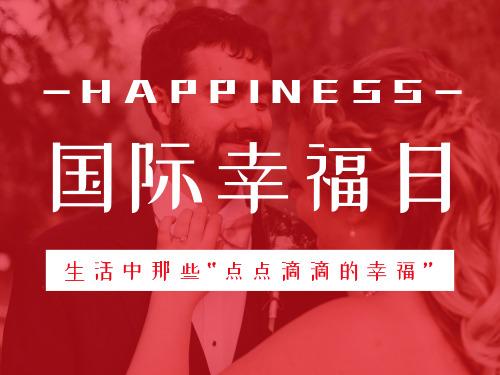 紅色國際幸福日公眾號橫版首圖