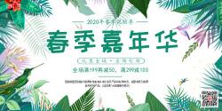 绿色春季促销宣传展板