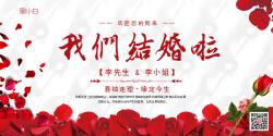 浪漫玫瑰婚礼宣传展板