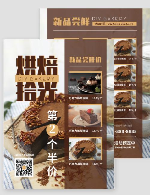 简约diy烘焙蛋糕店广告DM宣传单