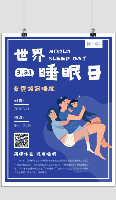 世界睡眠日家纺店活动宣传海报