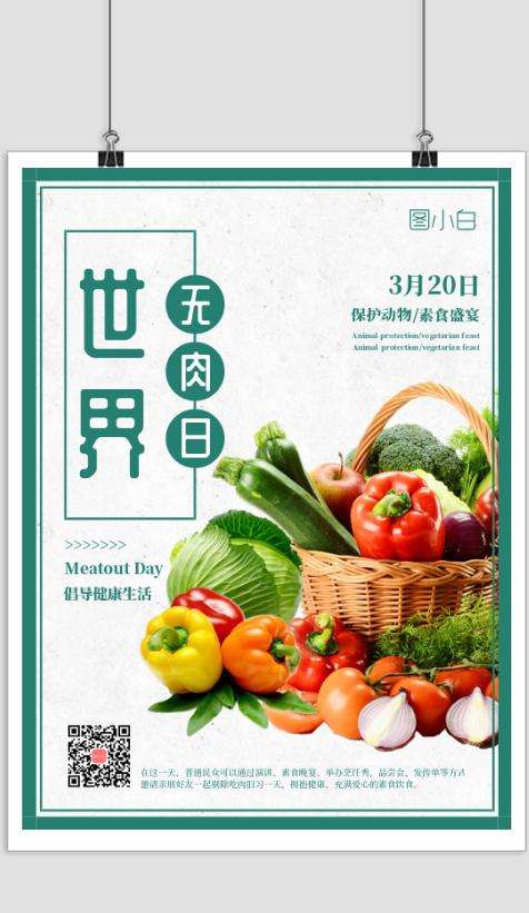 绿色简约世界无肉日公益宣传海报