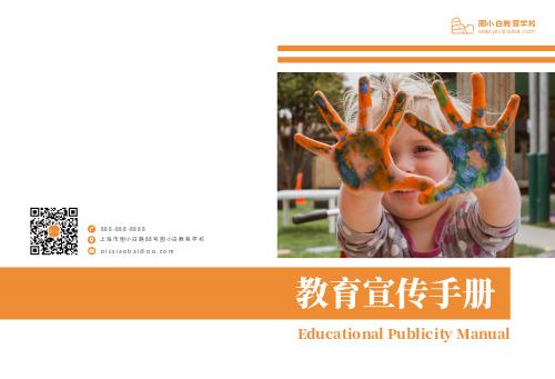 简约教育学校招生宣传手册画册