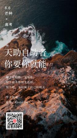 简约图文高考正能量语录海报