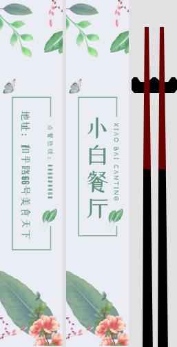 清新簡約餐廳筷子套設計
