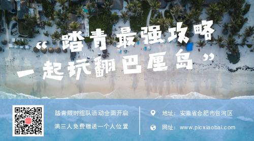 簡約小清新春游踏青橫版海報