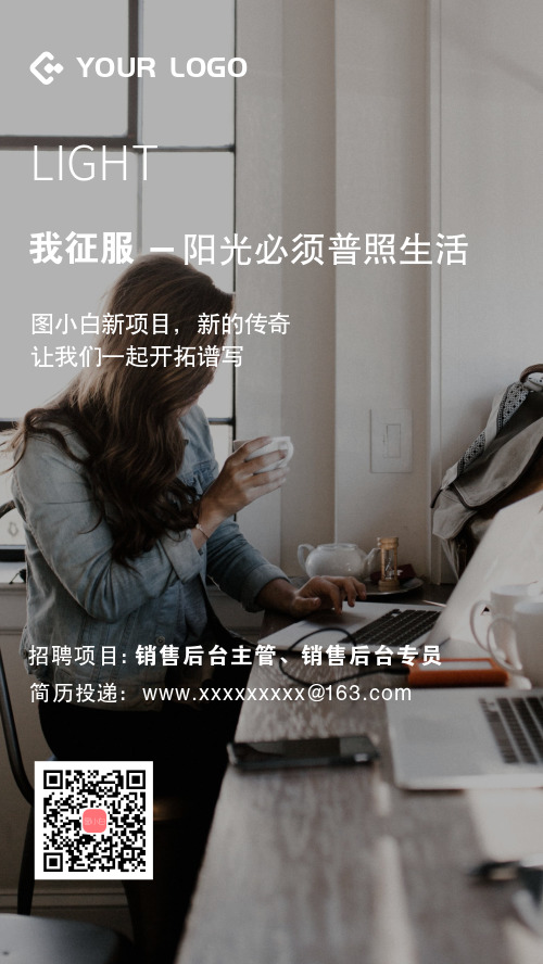简约商务企业销售招聘手机海报