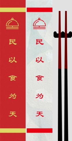 红色喜庆餐饮酒店筷子套设计