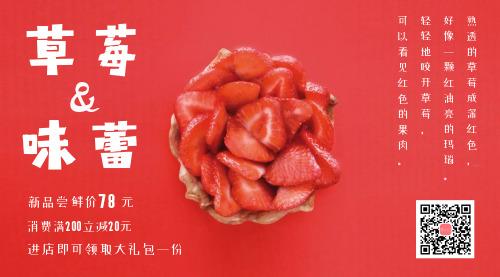 简约红色草莓促销横版海报