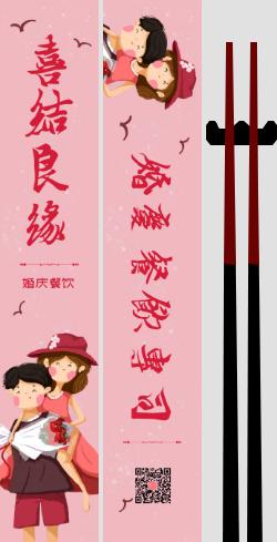 简约婚庆餐饮筷子套设计