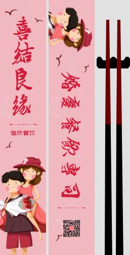 簡約婚慶餐飲筷子套設計