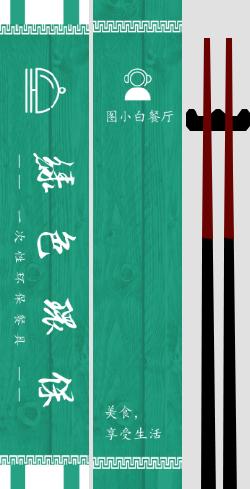 绿色环保筷子套设计