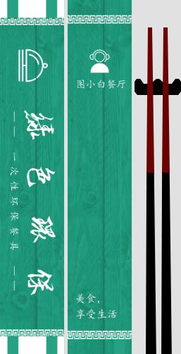 綠色環保筷子套設計