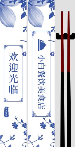 簡約中國風青花瓷餐飲店筷子套設計