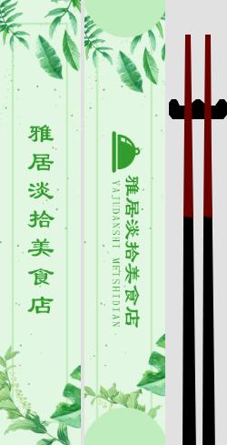 绿色小清新美食店筷子套设计