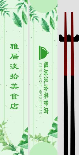 綠色小清新美食店筷子套設計