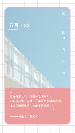 简约小清新日签语录海报