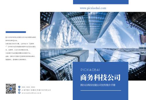 蓝色简约大气高端商务宣传手册模板