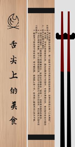 传统木制筷子套设计