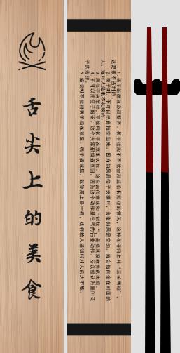 傳統木制筷子套設計