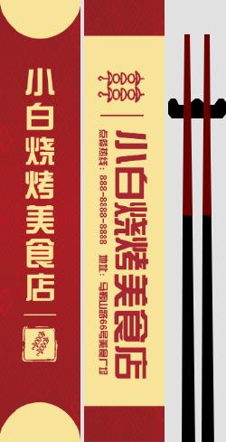简约中国风烧烤美食筷子套设计