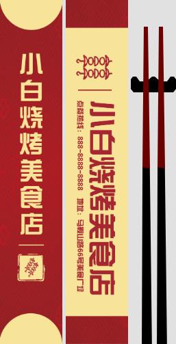 簡約中國風燒烤美食筷子套設計