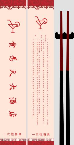 简约中国风餐饮筷子套设计